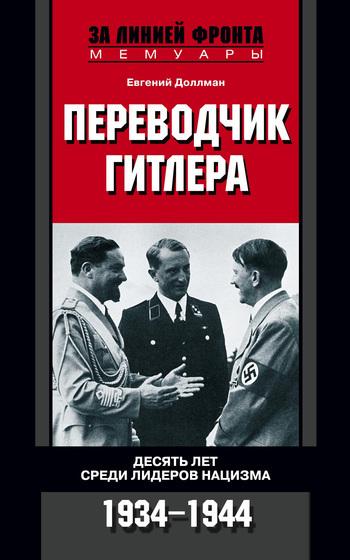 напряженная интрига в книге Евгений Доллман