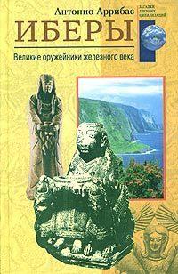 Иберы. Великие оружейники железного века LitRes.ru 44.000
