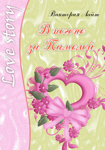 Виктория Лайт В погоне за Памелой виктория лайт серенада для невесты