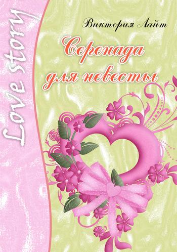 Виктория Лайт Серенада для невесты виктория лайт серенада для невесты