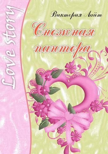 Виктория Лайт