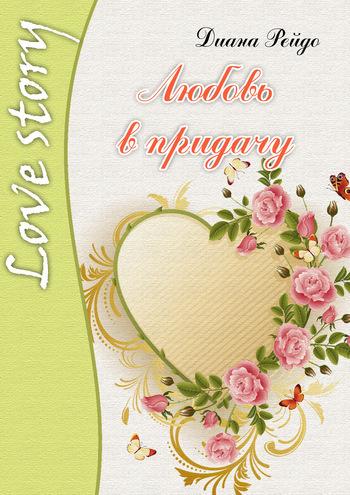 обложка книги static/bookimages/01/83/09/01830945.bin.dir/01830945.cover.jpg