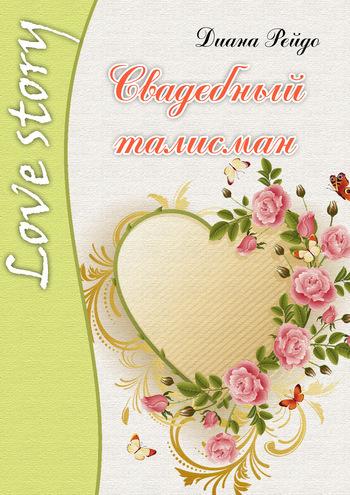 Диана Рейдо Свадебный талисман купить готовый свадебный салон в москве