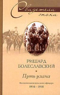 Ришард Болеславский Путь улана. Воспоминания польского офицера. 1916-1918 воспоминания кавказского офицера