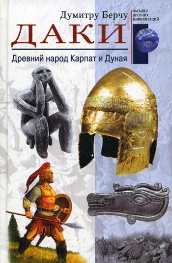 Скачать Даки. Древний народ Карпат и Дуная быстро