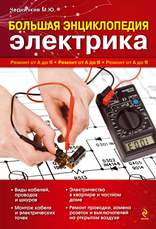 Скачать бесплатно энциклопедия электрика fb2