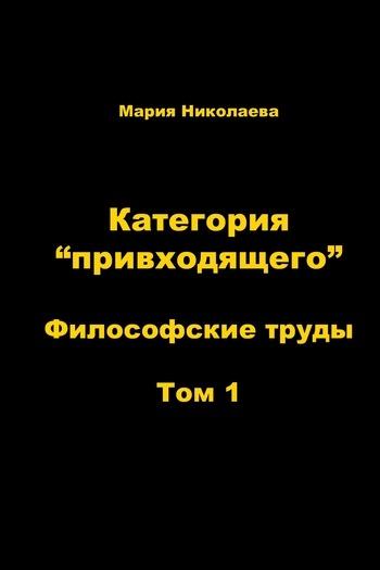 Мария Николаева - Категория «привходящего». Том 1