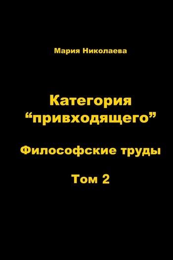 Мария Николаева - Категория «привходящего». Том 2