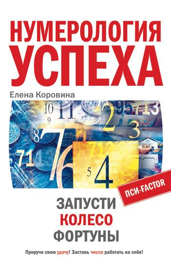 Елена Коровина Нумерология успеха. Запусти Колесо Фортуны