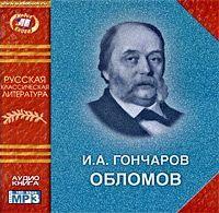 Иван Гончаров Обломов вася обломов долгая и несчастливая жизнь