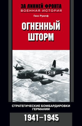 Ганс Румпф Огненный шторм. Стратегические бомбардировки Германии. 1941-1945 памятники казанской старины