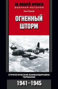 Румпф, Ганс  - Огненный шторм. Стратегические бомбардировки Германии. 1941-1945