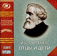 Тургенев, Иван Сергеевич  - Отцы и дети
