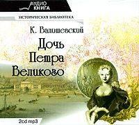 Валишевский, Казимир  - Дочь Петра Великого
