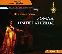 Казимир Валишевский Роман императрицы казимир валишевский первые романовы