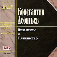 Леонтьев, Константин Николаевич  - Византизм и славянство