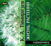Тимирязев, Климент Аркадьевич  - Жизнь растений
