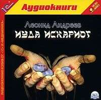 Андреев, Леонид  - Иуда Искариот