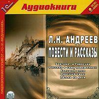 Леонид Андреев Повести и рассказы