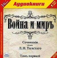 Толстой, Лев Николаевич  - Война и мир. Том 1