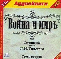 Лев Толстой Война и мир. Том 2 лев толстой война и мир тома 1 и 2 в сокращении