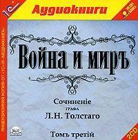 Лев Толстой Война и мир. Том 3 флаг пограничных войск россии великий новгород