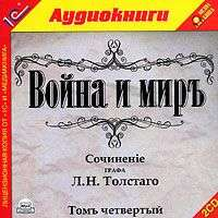 Толстой, Лев Николаевич  - Война и мир. Том 4