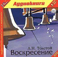 Лев Толстой Воскресение шахмагонов николай фёдорович любовные драмы русских писателей
