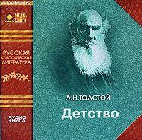 Лев Толстой. Детство