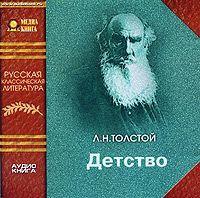 Толстой, Лев Николаевич  - Детство