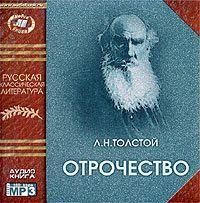 Лев Толстой. Отрочество