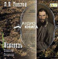 Толстой, Лев  - Исповедь. Повести и рассказы