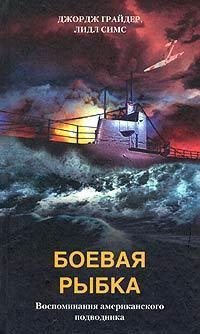 Джордж Грайдер Боевая рыбка. Воспоминания американского подводника индивидуальный дыхательный аппарат подводника купить