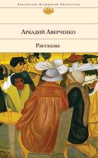 Аверченко, Аркадий  - Страшный человек