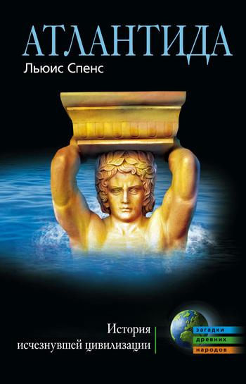 Скачать Атлантида. История исчезнувшей цивилизации
