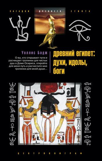 Уоллис Бадж Древний Египет: духи, идолы, боги