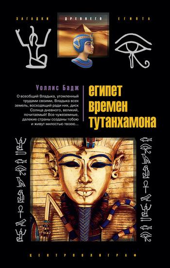 Уоллис Бадж Египет времен Тутанхамона