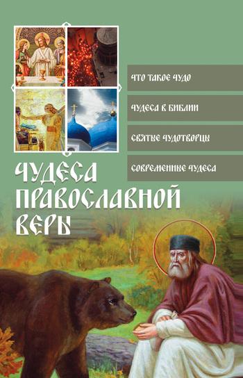 Отсутствует Чудеса православной веры