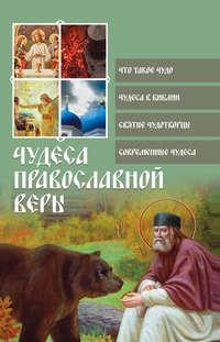 Отсутствует - Чудеса православной веры