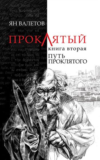 Скачать Ян Валетов бесплатно Путь Проклятого