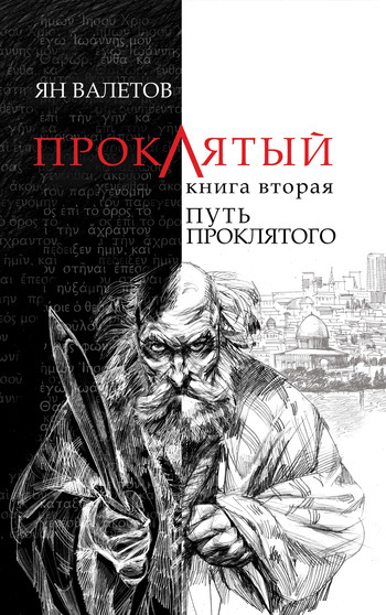 Ян Валетов Путь Проклятого ян валетов сердце проклятого