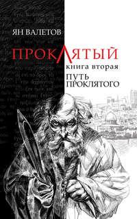 Валетов, Ян  - Путь Проклятого