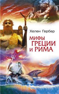 Гербер, Хелен  - Мифы Греции и Рима