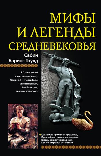 Сабин Баринг-Гоулд Мифы и легенды Средневековья код бессмертия правда и мифы о вечной жизни