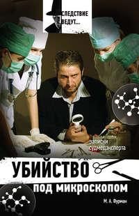 - Убийство под микроскопом: записки судмедэксперта