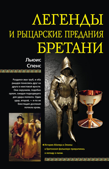 Легенды и рыцарские предания Бретани