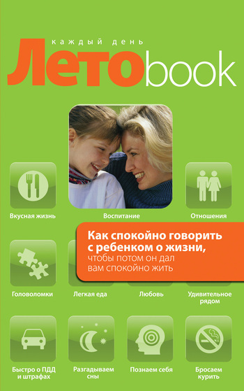 Как спокойно говорить с ребенком о жизни, чтобы потом он дал вам спокойно жить ( Ольга Маховская  )
