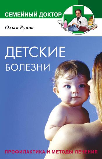 Ольга Владимировна Руина бесплатно