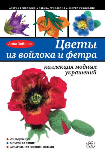 Цветы из войлока и фетра. Коллекция модных украшений