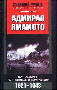 Агава, Хироюки  - Адмирал Ямамото. Путь самурая, разгромившего Пёрл-Харбор. 1921-1943 гг.